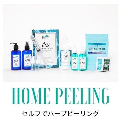 Bio Peel ホームピーリングキットで本気のお肌改革※振込限定【お振り込...