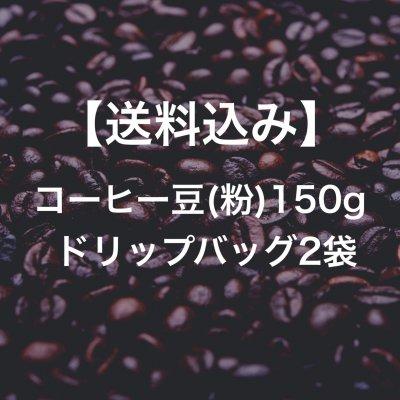 【送料込み】オリジナルブレンドコーヒー