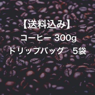 オリジナルブレンドコーヒー¥3000セット【送料込み】