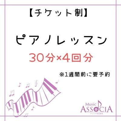 ピアノ【チケット制】クレジット支払い