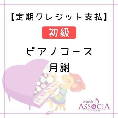 ピアノ初級コース【月謝】 定期クレジット支払い
