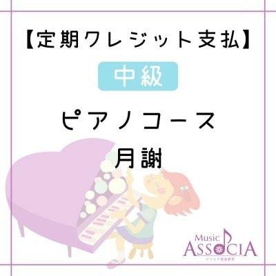 ピアノ中級コース【月謝】定期クレジット支払い