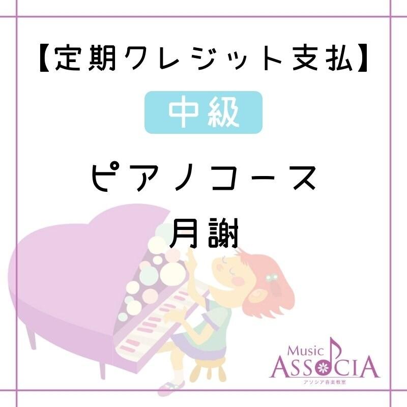 ピアノ中級コース【月謝】定期クレジット支払いのイメージその1
