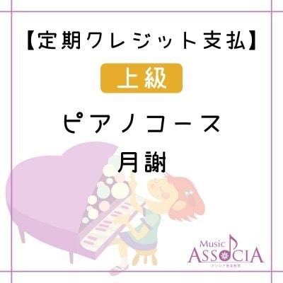 ピアノ 上級コース【月謝】クレジット支払い
