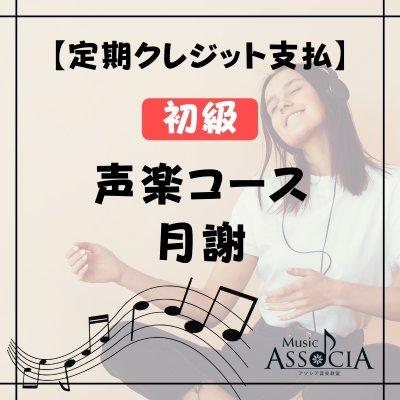 声楽 初級コース【月謝】クレジット支払い