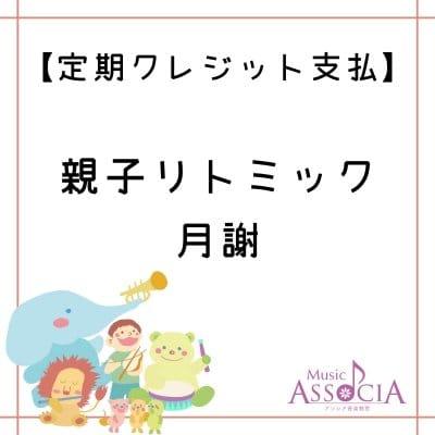 親子リトミック【月謝】クレジット支払い