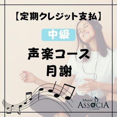 声楽 中級コース【月謝】クレジット支払い