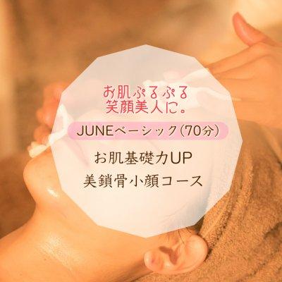 【JUNEベーシック】お肌基礎力UP美鎖骨小顔コース(70分)