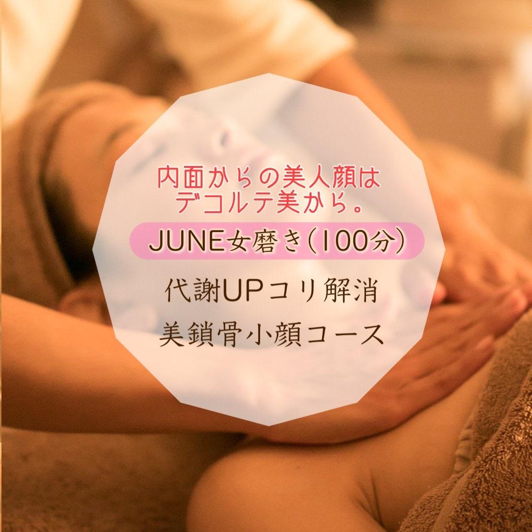 【JUNE女磨き】代謝UPコリ解消美鎖骨小顔コース (100分)のイメージその1