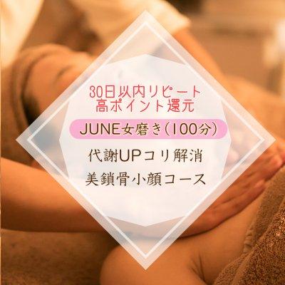 【30日以内のリピートでお得&高ポイント還元】JUNE女磨き代謝UPコリ解消美鎖骨小顔コース(100分)