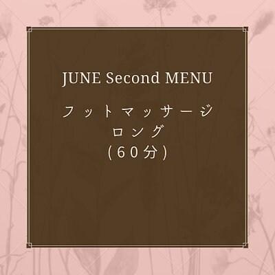 【JUNEセカンドメニュー】フットマッサージロング(60分)