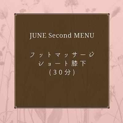 【JUNEセカンドメニュー】フットマッサージショート膝下(30分)