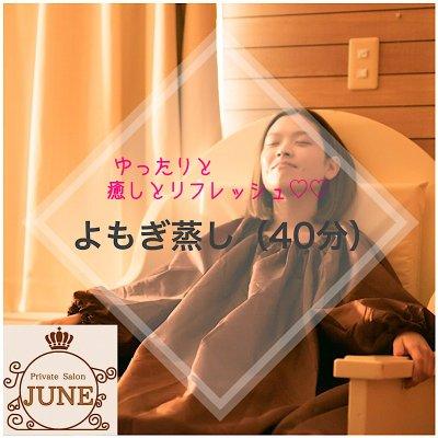 【JUNEセカンドメニュー】よもぎ蒸し(40分)