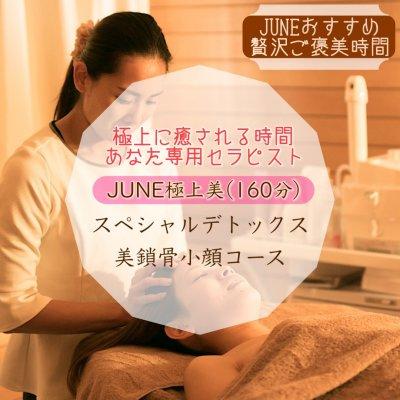 【JUNE極上美】スペシャルデトックス美鎖骨小顔コース (160分)