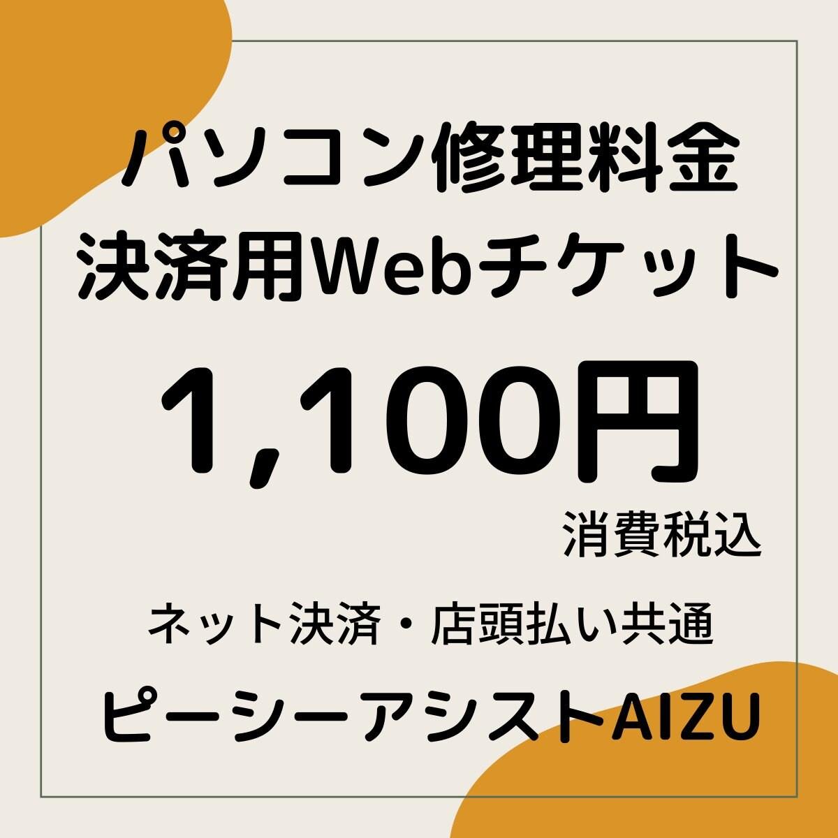 ネット決済・店頭決済共通 パソコン修理費用決済チケット1100円分のイメージその1