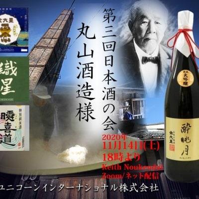 第三回日本酒の会 オンライン参加料 純米大吟醸コース