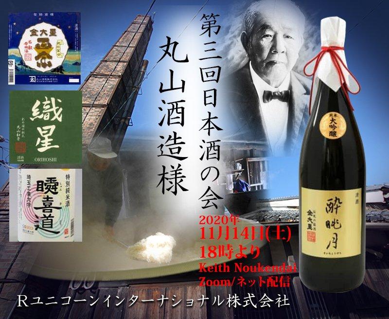 第三回日本酒の会 オンライン参加料 酒なしのイメージその1