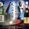 第三回日本酒の会 オンサイト参加料