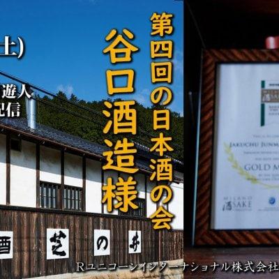 2020年12月19日(土)17時 第四回日本酒の会(谷口酒造様) オンライン参加料 純米大吟醸四合瓶配送込