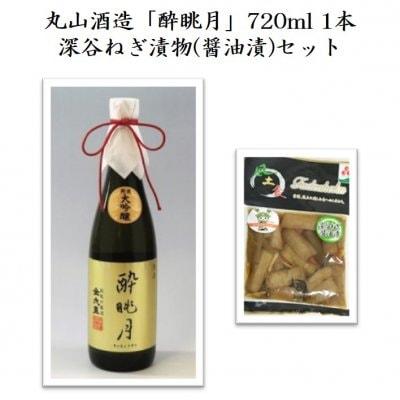 丸山酒造「酔眺月」720ml 1本&深谷ねぎ漬物(醤油漬)1袋セット