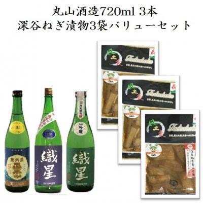 丸山酒造720ml 3本(織星 純米吟醸720ml,織星 純米無濾過生原酒かすみさ...
