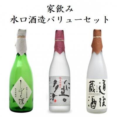 家飲み水口酒造バリューセット(仁喜多津 純米吟醸酒 720ml,しずく媛 純...