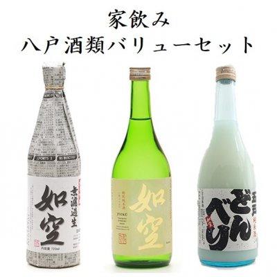 家飲み八戸酒類バリューセット(如空純米吟醸無濾過生720ml,如空 特別純...
