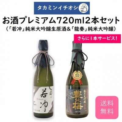 タカミンイチオシのお酒プレミアム720ml2本セット(「若冲」純米大吟醸...