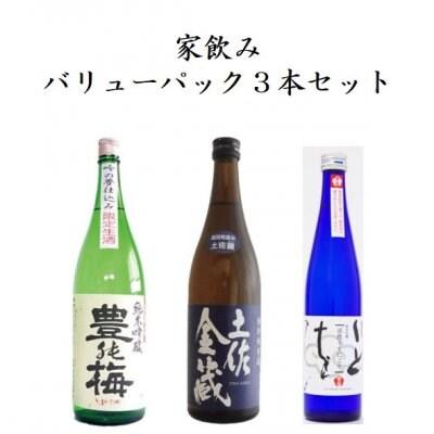 家飲みバリューパック3本セット(「豊能梅」純米吟醸 吟の夢仕込 限定...