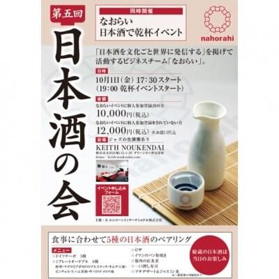 第5回 日本酒の会〔なおらいイベントに個人参加登録をされていない方〕