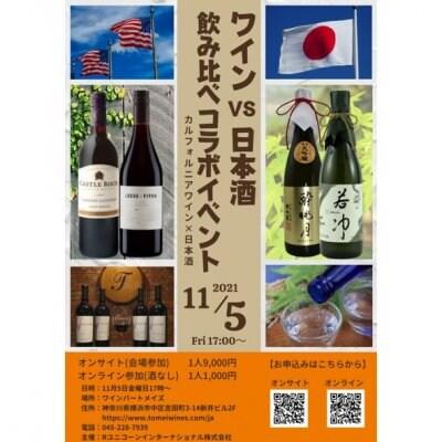 【オンサイト(会場参加)】2021年11月5日(金)17時 ワインVS日本酒 飲み比べコラボイベント(カルフォルニアワイン×日本酒)