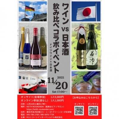 【オンサイト(会場参加)】2021年11月20日(土)17時 ワインVS日本酒 飲み比べコラボイベント(ドイツワイン×日本酒)