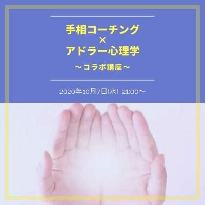 【手相コーチング×アドラー心理学】〜コラボプチ講座〜