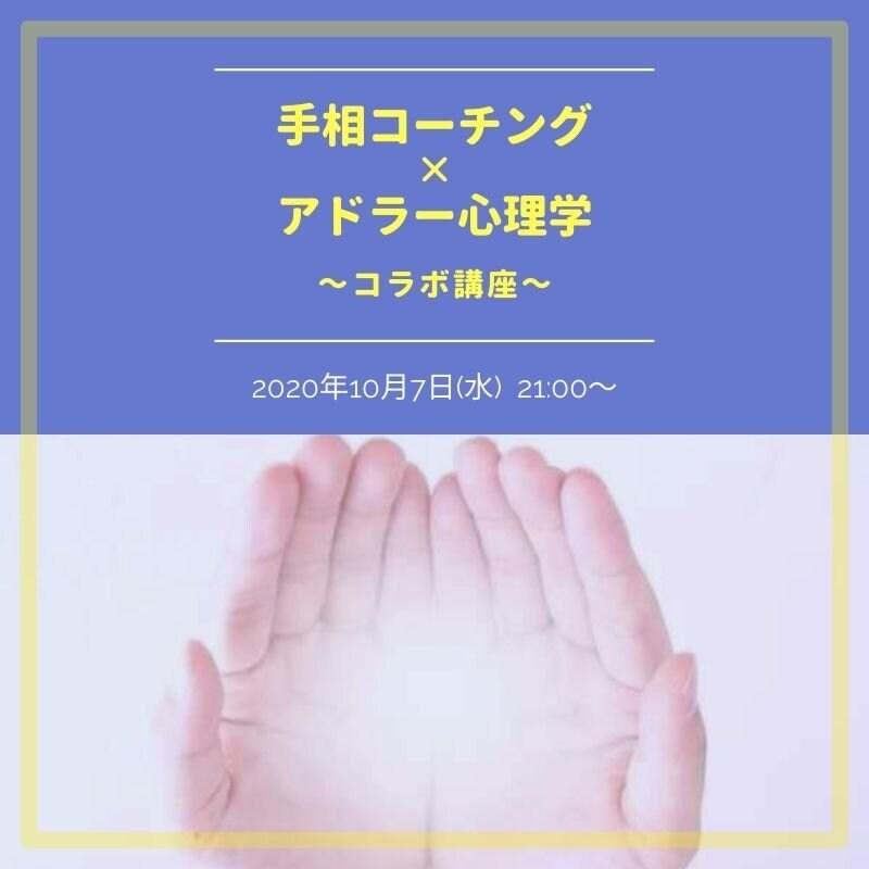 【手相コーチング×アドラー心理学】〜コラボプチ講座〜のイメージその1