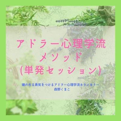 【アドラー心理学流メソッド】〜単発セッション〜