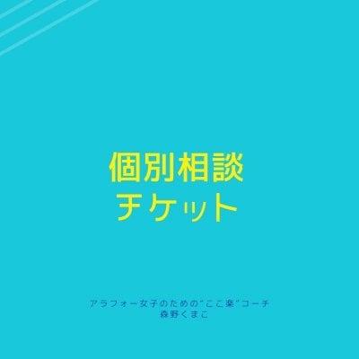 【ここ楽メソッド】〜個別相談〜