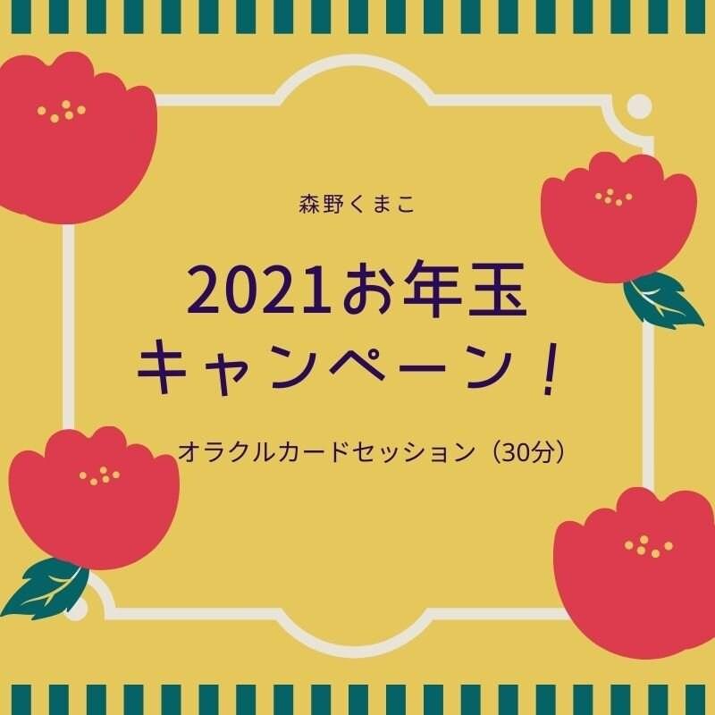 2021年お年玉キャンペーン☆オラクルカードセッション(30分)のイメージその1