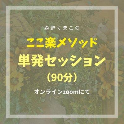 [K様専用]【ここ楽メソッド】〜単発セッション〜