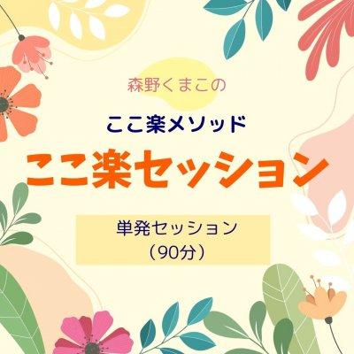 【ここ楽メソッド】〜単発セッション〜