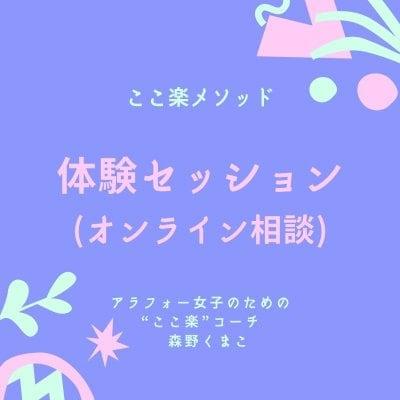 【ここ楽メソッド】〜体験セッション/オンライン相談〜