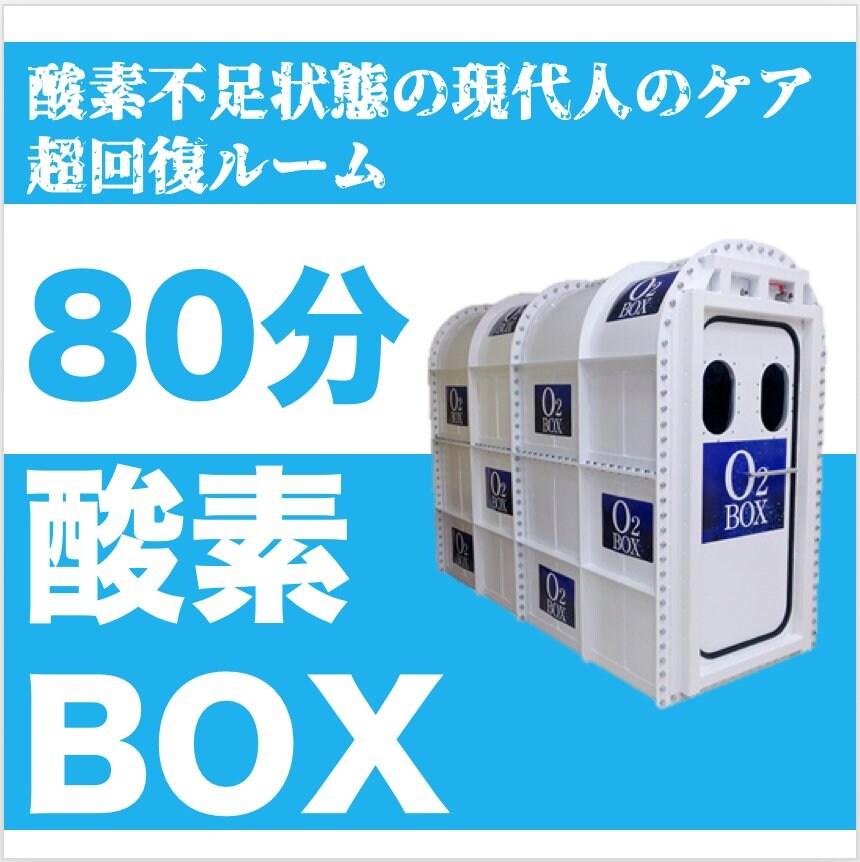 酸素BOX80分のイメージその1