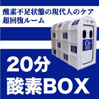 酸素BOX20分