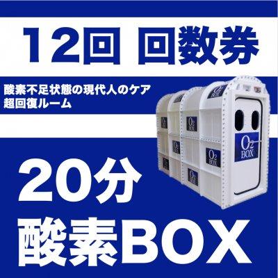 【店舗限定】酸素BOX20分 回数券12回