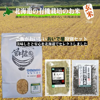 美味しさも安心も有機栽培北海道の米 玄米と塩昆布、とろろ昆布