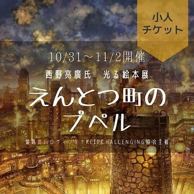 小人チケット『えんとつ町のプペル』光る絵本展・10/31〜11/2の3日間開催|キプチャレ主催|兵庫県神戸市東灘区岡本を盛り上げよう