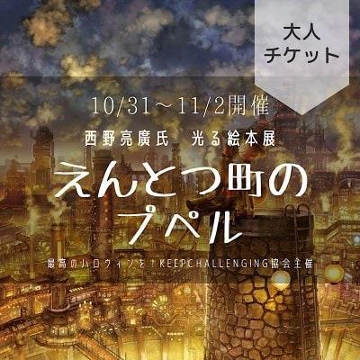 大人チケット『えんとつ町のプペル』光る絵本展・10/31〜11/2の3日間開催|キプチャレ主催|兵庫県神戸市東灘区岡本を盛り上げよう
