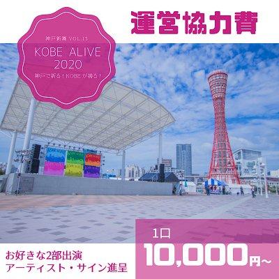 運営協力費 10,000円〜 KOBE ALIVE2020〜神戸新舞 vol.13〜