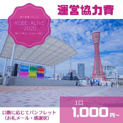 運営協力費 1,000円〜 KOBE ALIVE2020〜神戸新舞 vol.13〜