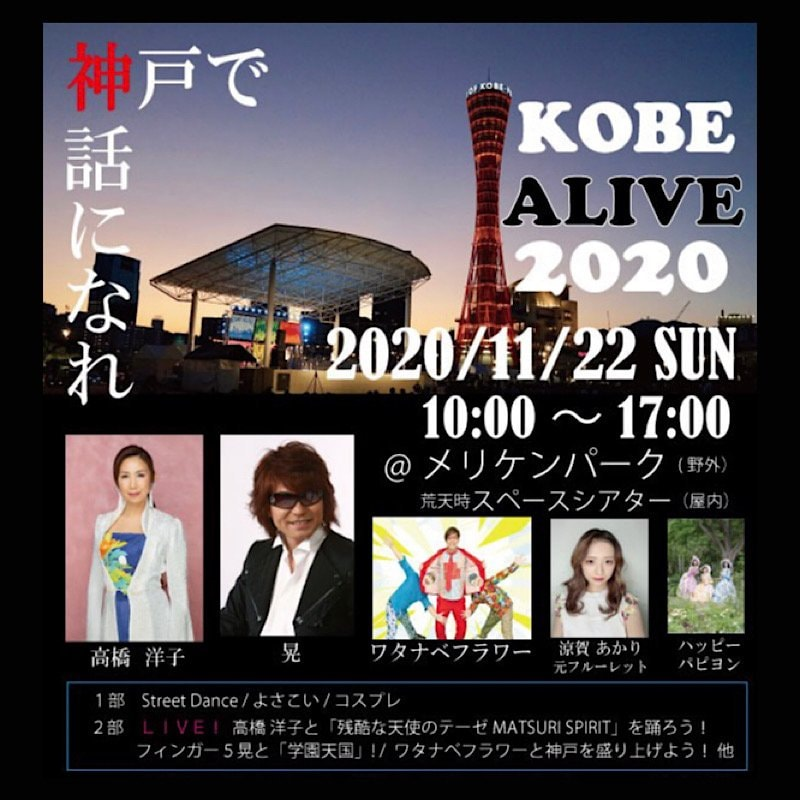 1部:野外入場チケット(当日) KOBE ALIVE2020〜神戸新舞 vol.13〜のイメージその2