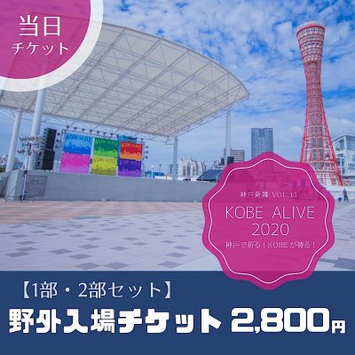 1部・2部セット:野外入場チケット(当日) KOBE ALIVE2020〜神戸新舞 vol.13〜